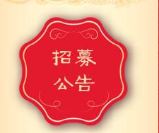 公告|郑州中医骨伤病医院骨刺软化丸临床试验招募公告