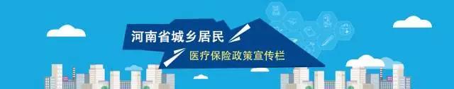 河南省城乡居民医疗保险政策宣传
