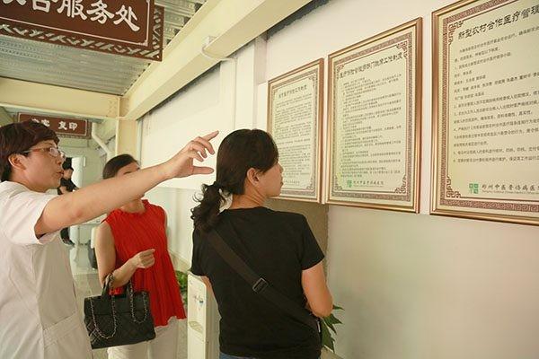我院新农合管理工作受到郑州市卫计委督导组好评