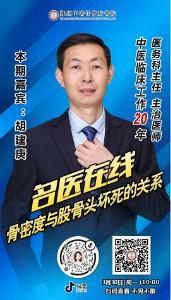 3月30日直播预告 │ 胡建庚主任在线详谈骨密度与股骨头坏死的关系